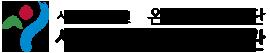 사회복지법인 온누리복지재단 시립용산노인종합복지관